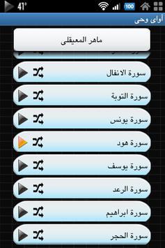 آوای وحی screenshot 4