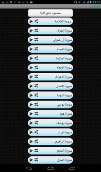 آوای وحی screenshot 6