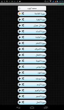 آوای وحی screenshot 7
