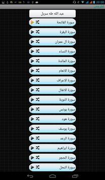 آوای وحی screenshot 9