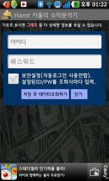 Hamt 카울리 수익분석기 poster