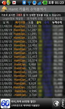 Hamt 카울리 수익분석기 apk screenshot