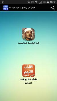 تجويد عبد الباسط عبد الصمد poster