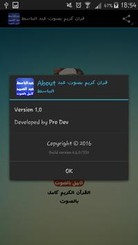 تجويد عبد الباسط عبد الصمد screenshot 2