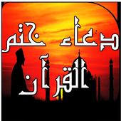 دعاء ختم القرآن الكريم بدون نت icon