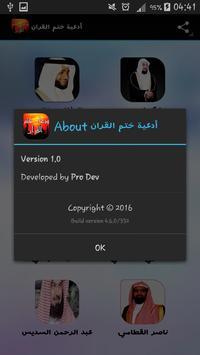 دعاء ختم القرآن الكريم بدون نت screenshot 1