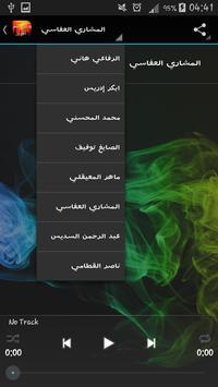 دعاء ختم القرآن الكريم بدون نت screenshot 2