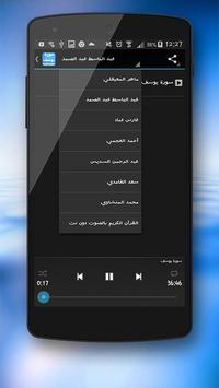 سورة يوسف كاملة بالصوت دون نت screenshot 4