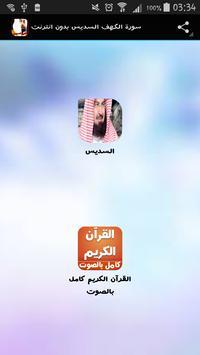 سورة الكهف بصوت السديس كاملة poster