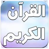 المصحف كامل - القرآن الكريم icon