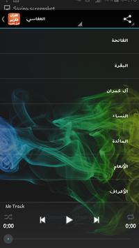 المصحف كامل - القرآن الكريم screenshot 1