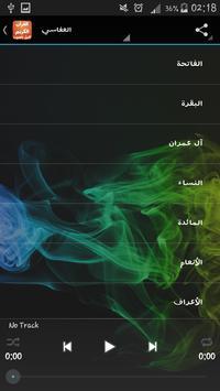 المصحف كامل - القرآن الكريم screenshot 2