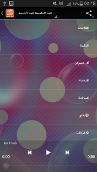 المصحف كامل - القرآن الكريم screenshot 3