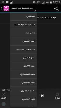 سورة مريم كاملة بدون انترنت screenshot 3
