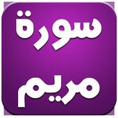 سورة مريم  بصوت العفاسي دون نت icon