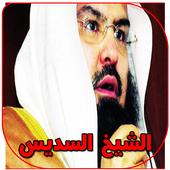 القرآن الكريم كامل بصوت السديس icon