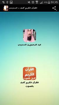 القرآن الكريم كامل بصوت السديس poster