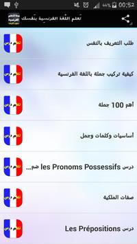معا لتعلم اللغة الفرنسية 2016 poster