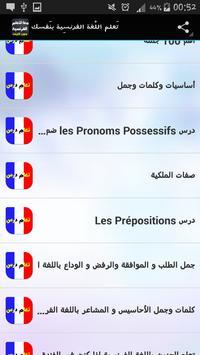 معا لتعلم اللغة الفرنسية 2016 screenshot 1