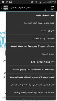 معا لتعلم اللغة الفرنسية 2016 screenshot 4