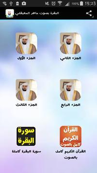 سورة البقرة بصوت ماهر المعيقلي poster