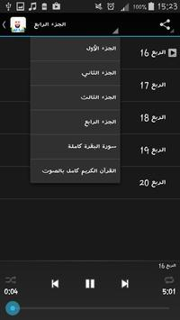 سورة البقرة بصوت ماهر المعيقلي screenshot 3