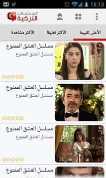 جميع مسلسلات تركية دون نتprank screenshot 1