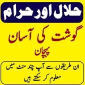 Halal or Haram Gosht ki Pehchan icon