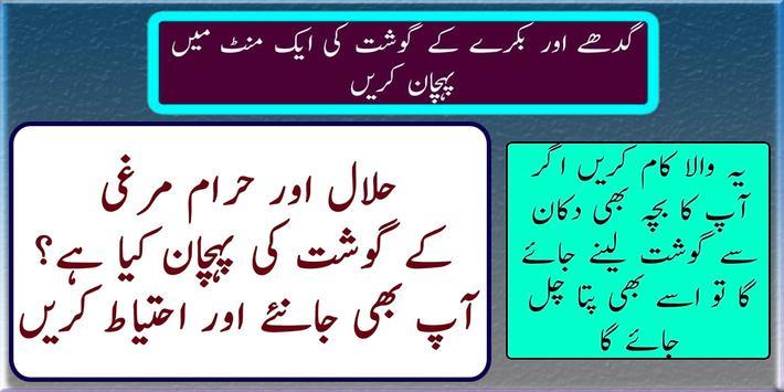 Halal or Haram Gosht ki Pehchan screenshot 8