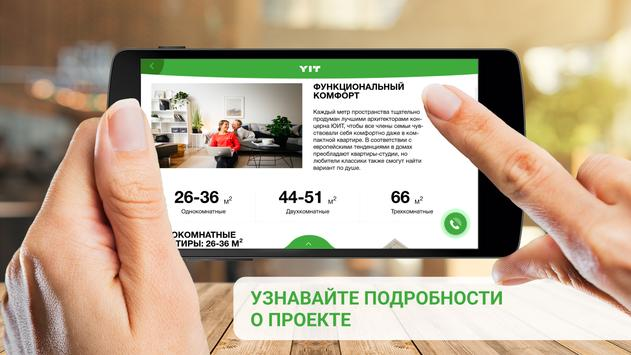 ЖК Green apk screenshot
