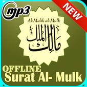 Surat Al Mulk Terlengkap Mp3 icon