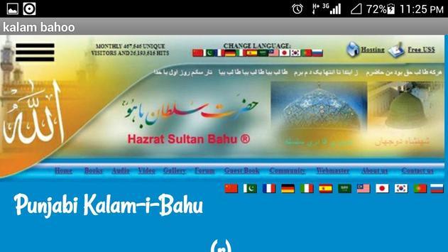 kalam bahoo screenshot 5