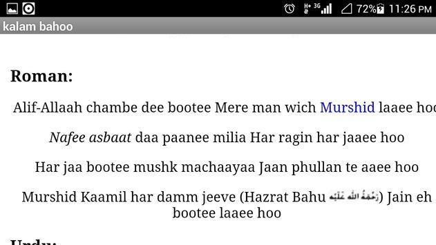 kalam bahoo screenshot 7
