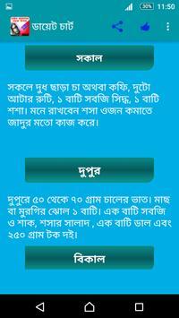 ওজন কমানোর সহজ উপায় apk screenshot