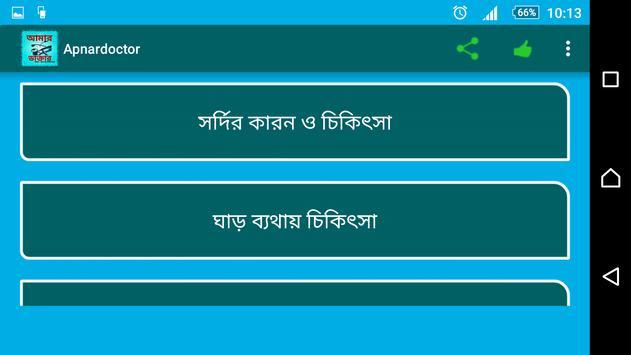 আমার ডাক্তার apk screenshot