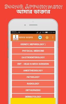 কোন রোগের কি ডাক্তার apk screenshot