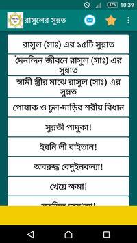 রাসুল (সাঃ) সুন্নাত poster