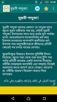রাসুল (সাঃ) সুন্নাত apk screenshot
