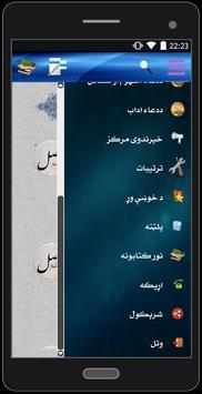 سلاح المجاهد apk screenshot