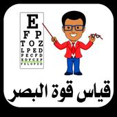 قياس قوة البصر icon