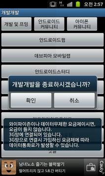 개발개발 screenshot 1