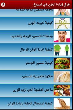 طرق زيادة الوزن في اسبوع APK-Bildschirmaufnahme