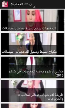 ربطات الحجاب شرح بالفيديو apk screenshot