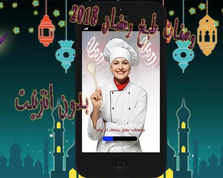 وصفات طبخ ام وليد بدون انترنت 2018 poster