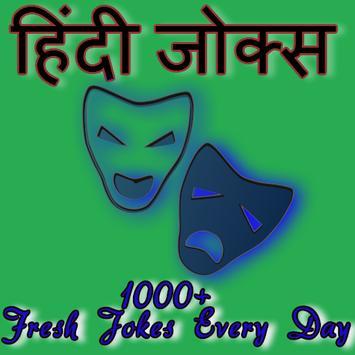 Fresh Hindi Jokes 2017 Offline poster