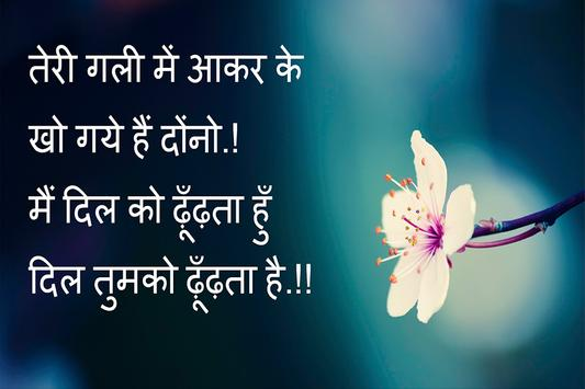 Hindi Quotes Pictures 2017 screenshot 3