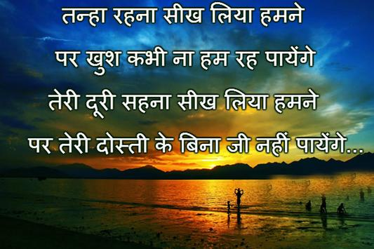 Hindi Quotes Pictures 2017 screenshot 5