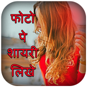 Photo pe shayari/nam likhne wala app-Write poetry icon