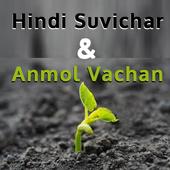 Hindi Suvichar & Anmol Vachan icon