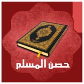 Hisn Almuslim v-2016 arabic icon